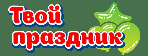 Твой праздник! Воздушные шары и Аниматоры в Калининграде!