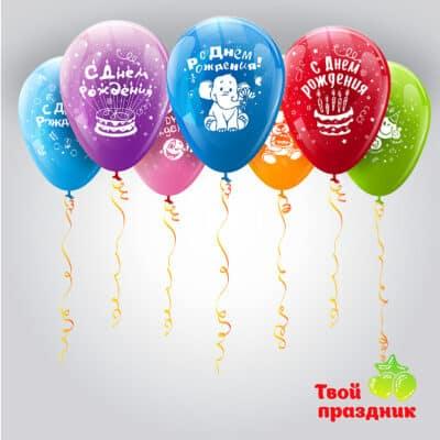 воздушные шары с днем рождения. шары с гелием калининград