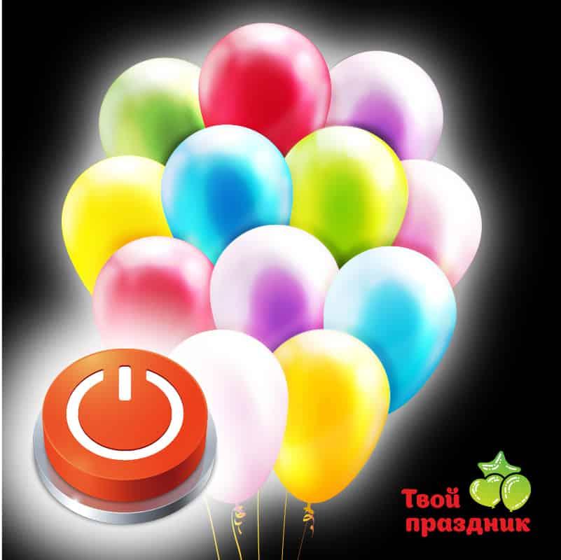 Облако из светящихся воздушных шаров с кнопкой ключения