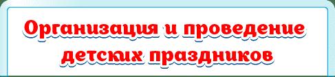 Организация и проведение детских праздников, Твой праздник, Калининград