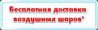 Бесплатная доставка воздушных шаров, Твой праздник, Калининград