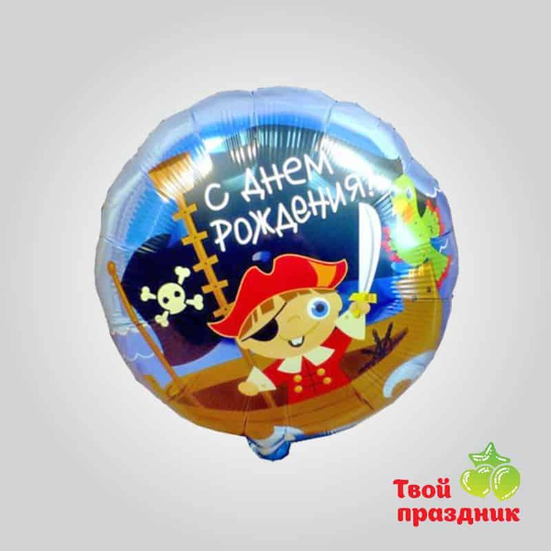 Пиратский день рождения - фольгированный шар фигура